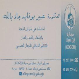 Dr Abir BOUFAIED JABALLAH