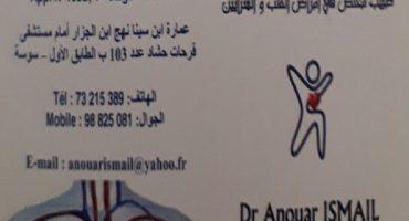 Dr Anouar ISMAIL
