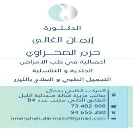 Dr Imen Ghali Ep Sahraoui