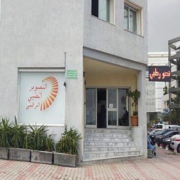Al Bouhayra Imagerie Médicale