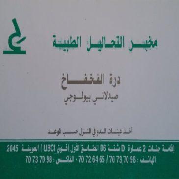 Dr Dorra FAKHFAKH